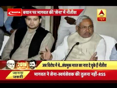 Kaun Jitega 2019: Nitish Kumar dodges question on Mohan Bhagwat's remark on Army