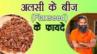अलसी के बीज (Flaxseed) के फ़ायदे | Swami Ramdev