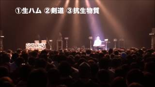 2017.2.17に開催された岡崎体育のワンマンライブツアーの映像です。うに...