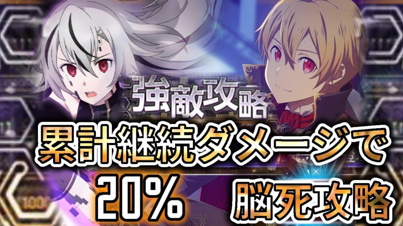 Download 【アリブレ】強敵攻略 EX∞ 20%(第40回ランイベ)【SAOARS】
