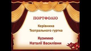 Портфоліо Кузимко Н В  Театральний гурток
