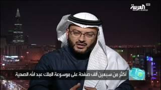 تفاعلكم : مليونا زائر لموسوعة الملك عبدالله الصحية