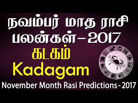 Kadagam Rasi (Cancer) November Month Predictions 2017 – Rasi Palangal