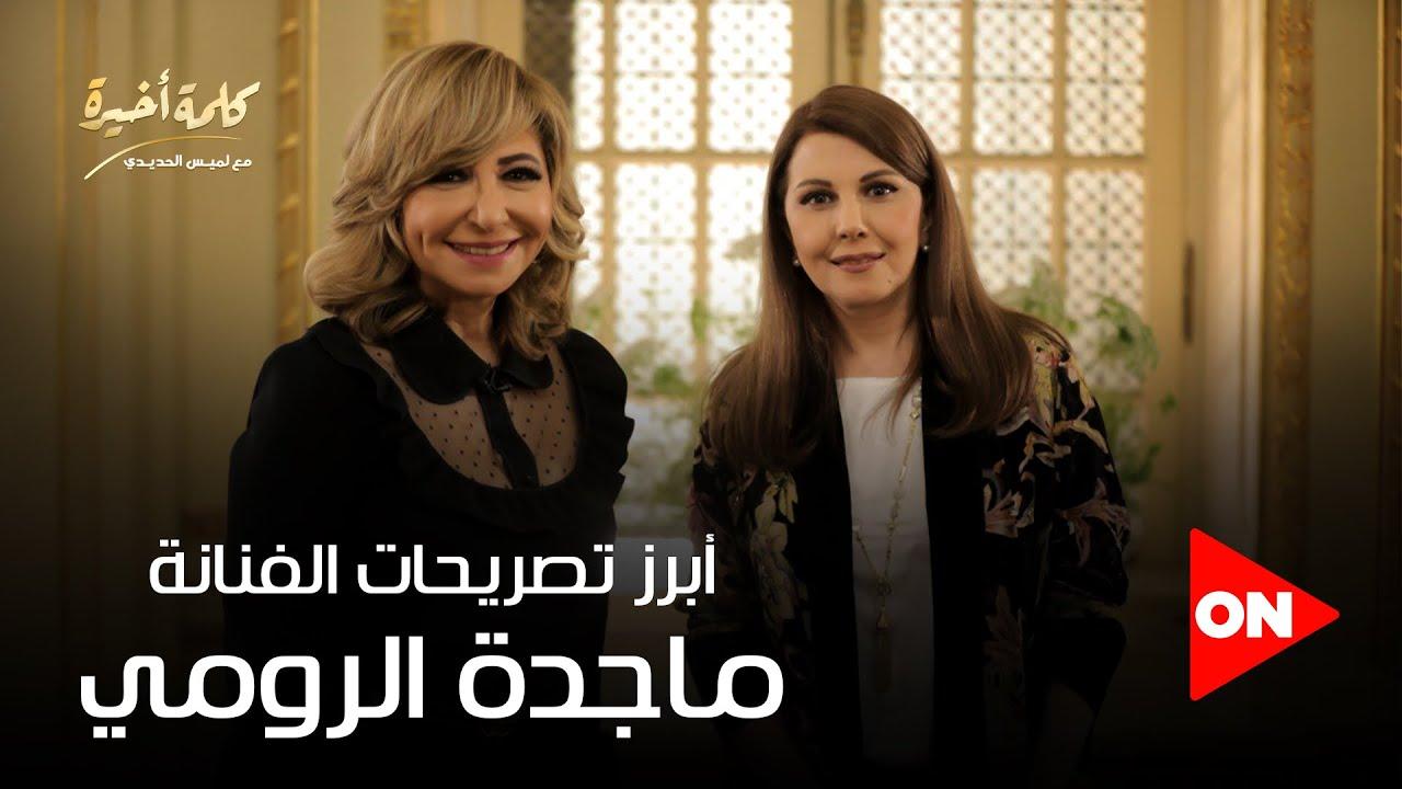 كلمة أخيرة - أبرز تصريحات الفنانة ماجدة الرومي مع لميس الحديدي  - 17:57-2021 / 4 / 8