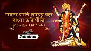 Bolo Kaali Mayer Joy | Bangla Bhaktigeet| Maa Kali Bhajans | Famous Devi Maa Songs