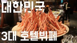 한국의 자존심 '신라호텔' 뷔페 솔직 리…