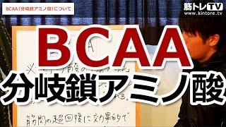 BCAA(分岐鎖アミノ酸)について/初心者のための筋トレ(栄養)理論講座(第76回)