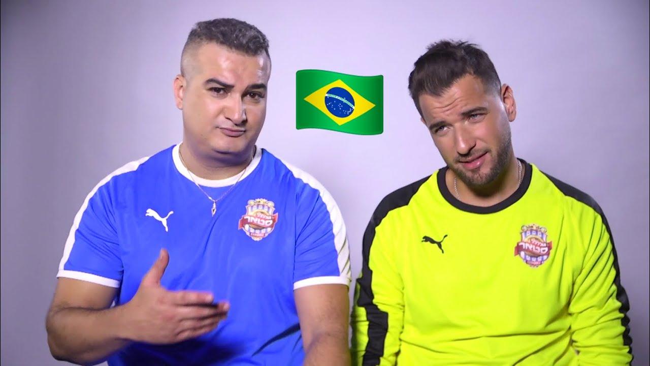 מי מהנבחרת לא יודע פורטוגזית? | מאחורי הקלעים של גולסטאר אולסטאר