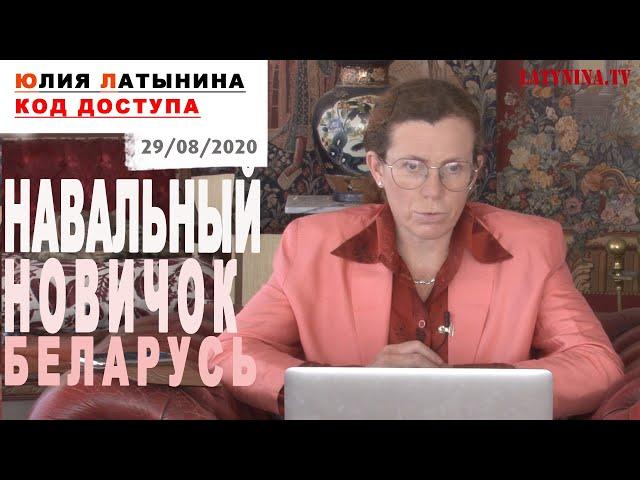 Юлия Латынина / Код Доступа / 29.08.2020 / LatyninaTV /