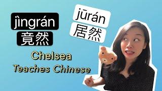 HSK 5 Advanced Chinese Grammar Point   居然 JURAN & 竟然 JINGRAN