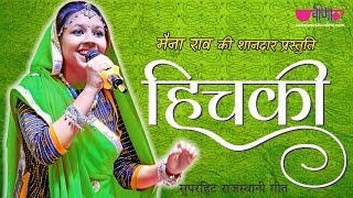 Hichki live   Hit Rajasthani Song 2019   Superhit Marwadi Song   Maina Rav