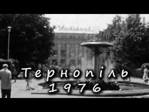 Антон Марчевський: Тернопіль, 1976 рік
