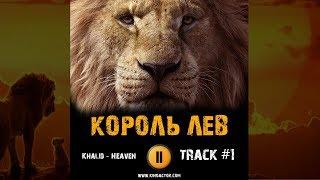 Фильм КОРОЛЬ ЛЕВ 2019 музыка OST #1 Khalid   Heaven The Lion King