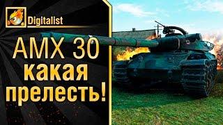 AMX 30 - Какая прелесть! от Digitalist [World of Tanks]