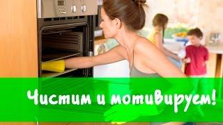 Как отмыть кухонную плиту и как мотивировать себя на уборку??? (11 СПОСОБОВ)