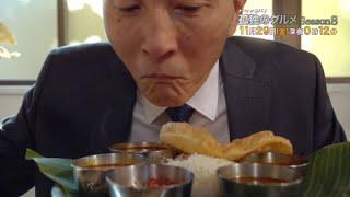 ドラマ24『孤独のグルメ Season8』第9話 主演:松重豊 テレビ東京