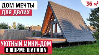 Уютный мини-дом в форме шалаша/Обзор дома A-Frame/Дом мечты для двоих