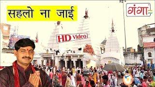 Sahalo Na Jae | सहलो ना जाई | Maithili Shiv Nachari | Shiv Bhajan | Ram Babu Jha |