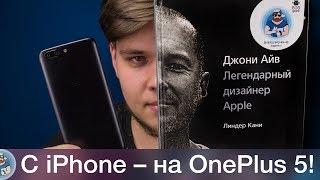 OnePlus 5 – iPhone на Android?! Обзор от пользователя iOS!
