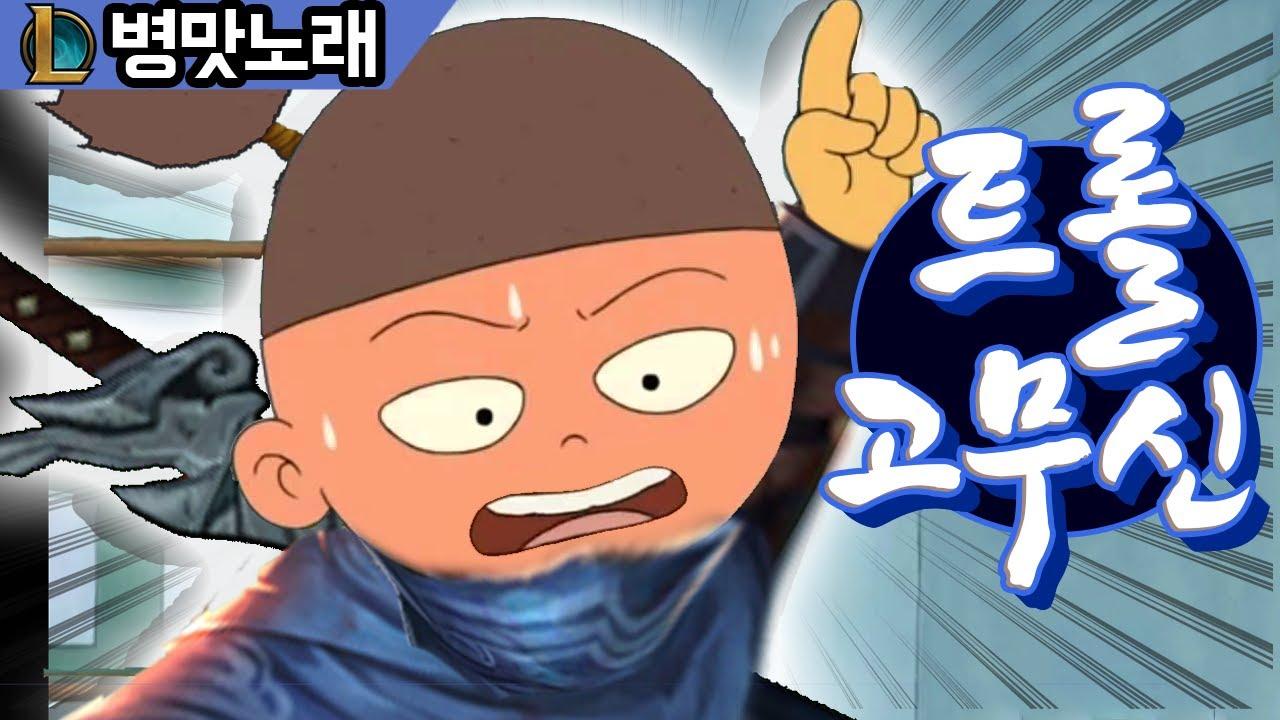 '트롤고무신' (원곡: 검정고무신) | 앵쿠 롤 병맛노래 EP5
