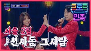 [트로트의 민족 첫방사수준비] 서울1팀 -  신사동 그…
