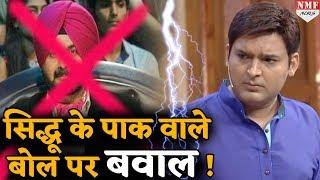 Sidhu के 'Pak प्यार' से मुश्किल में Kapil Sharma का Show !