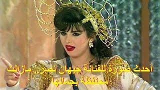 أحدث صورة للفنانة جيهان نصر.. مازالت محتفظة بجمالها...!!