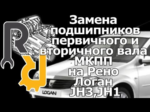 люфт подшипника первичного вала Форд Сиерра