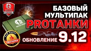 [9.12] МодПак от PROТанки | Новые моды для World of Tanks