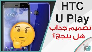 معاينة اتش تي سي يو بلاي HTC U Play   تصميم جذاب هل ينجح؟