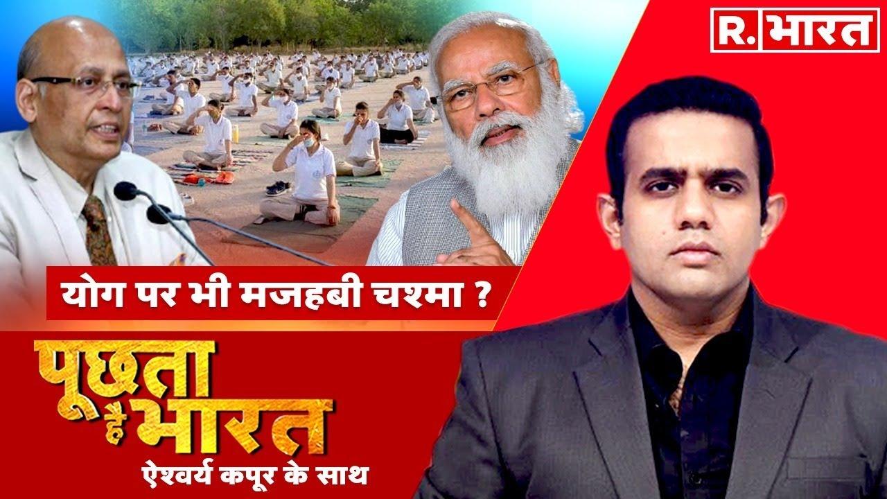 Download किसने दिया Yoga को मजहबी रंग?  देखिए Puchta Hai Bharat, Aishwarya Kapoor के साथ