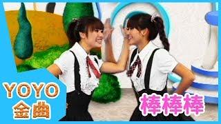 《棒棒棒》YOYO點點名金曲 | 童謠 | 兒歌 | 幼兒 | 專輯9_06 thumbnail