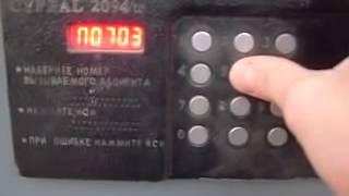Включение отключенных абонентов на домофоне cyfral ccd 2094.TC