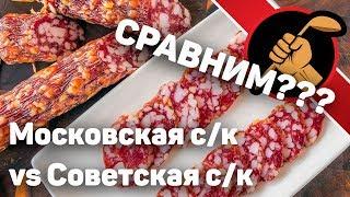 Готовлю ДОМА сырокопченые колбасы по ГОСТ 16131 - Московская и Советская