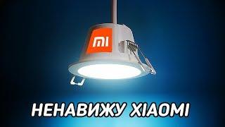 Умный светильник Xiaomi Philips Zhirui - ненавижу Xiaomi! Обзор и настройка!
