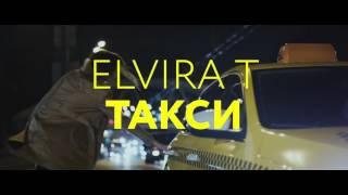 НОВЫЙ КЛИП!!! Elvira T. - ТАКСИ