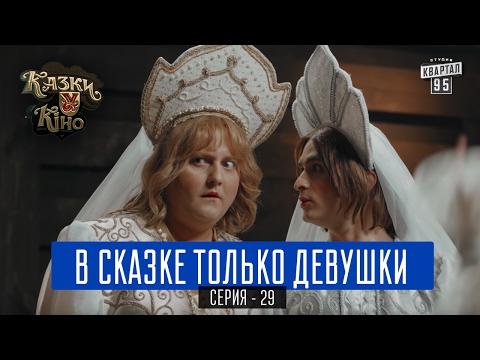 В Сказке Только Девушки - пародия В Джазе Только Девушки | Сказки У в Кино, комедия 2017