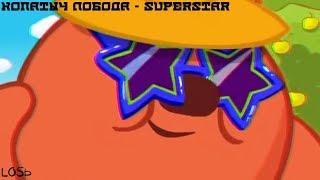 Копатыч Лобода - SuperSTAR (ПРЕМЬЕРА клипа) Оф. #клип