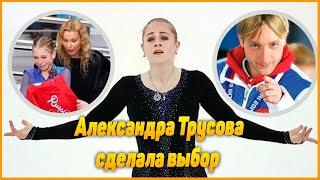 Александра Трусова поблагодарила Этери Тутберидзе и ушла к Плющенко