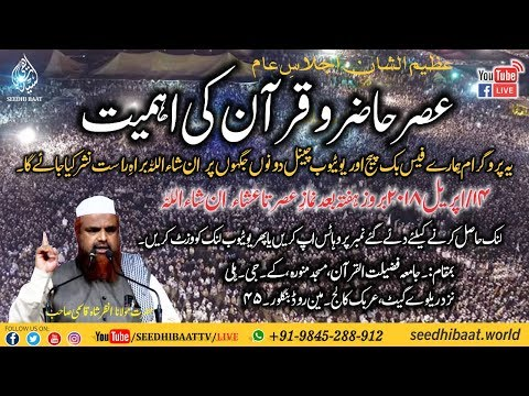 By Seedhi Baat TV: #Live Streaming From #Bangalore - Asr -E-Hazir o Qur'an Ki Ahmiyat