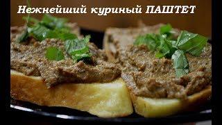 Печеночный паштет | Как приготовить Паштет из куриной печенки | Завтрак | Бутерброды | Выпуск 8