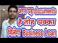 (FULL DETAILS) Bajaj Finserv Business loan Eligibility, Benefits in Hindi