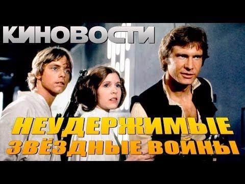 звёздные войны кино эпизод 2 на русском