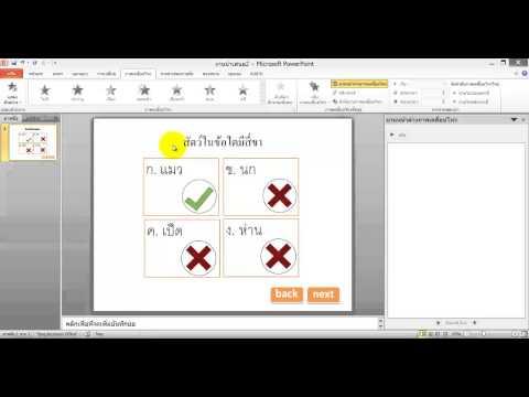 สร้างแบบทดสอบ ข้อสอบ(สร้างบทเรียนคอมพิวเตอร์ช่วยสอนด้วยโปรแกรม powerpoint)