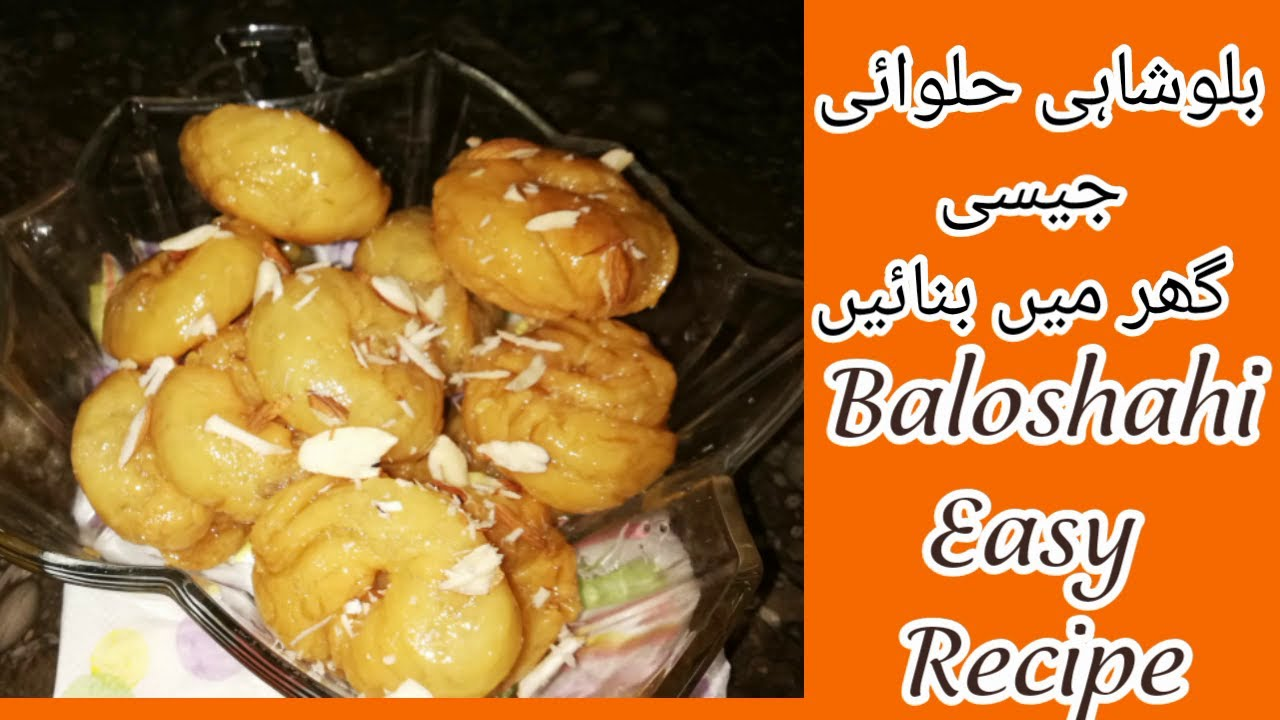 Halwai Jaisi Balushahi | How To Make Halwai Jaisi Balushahi By Cooking With UJ | Balushahi Recipe