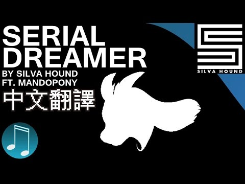 Undertale 歌曲翻譯-Serial Dreamer by Silva Hound [Ft. MandoPony]