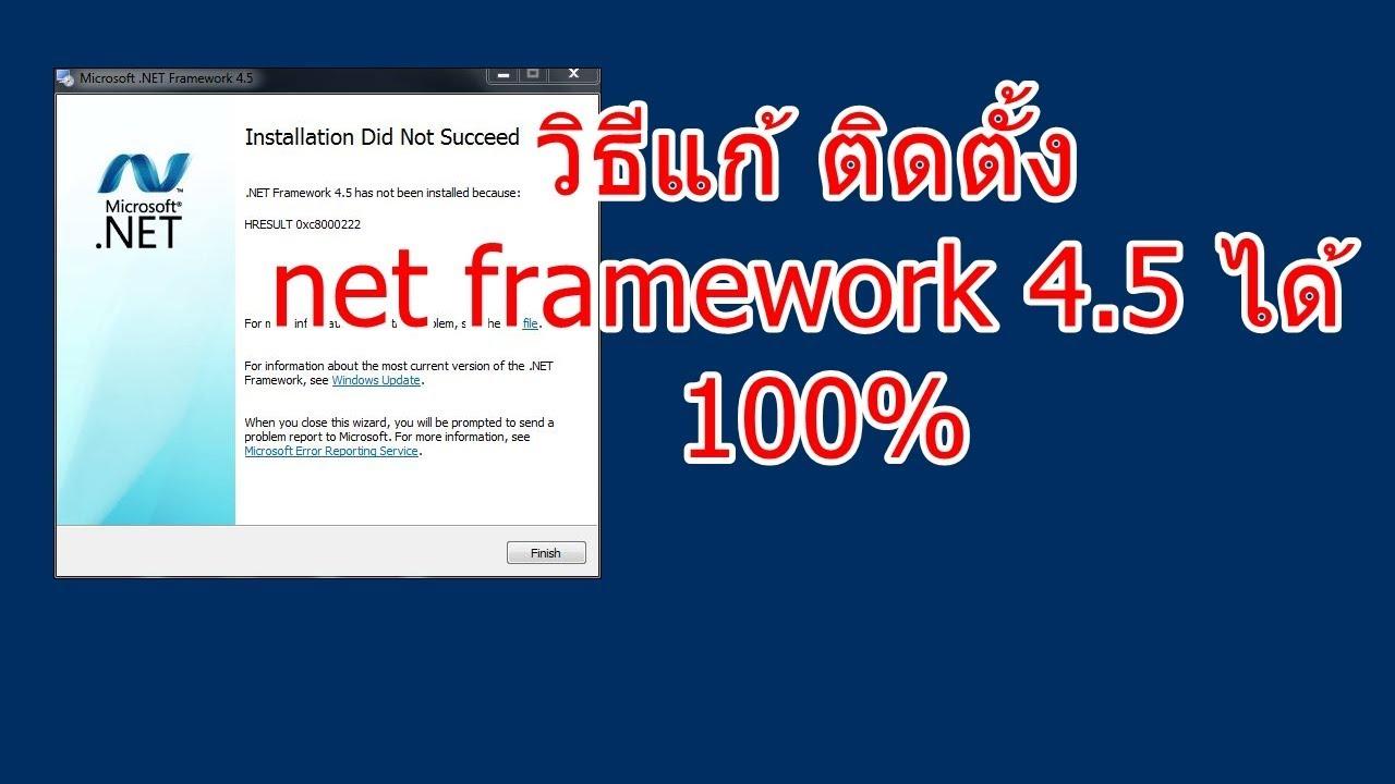 วิธีแก้ ติดตั้ง net framework 20.20 ใน windows 20 20 20.20 200 แก้ได้ 2000