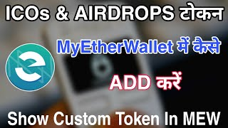 How To Add ICOs & Airdrops Tokens In MyEtherWallet In Hindi/Urdu