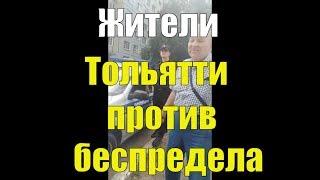"""Жители Тольятти вызывают полицию к местам выплаты денег за голоса в пользу """"Единой России"""""""