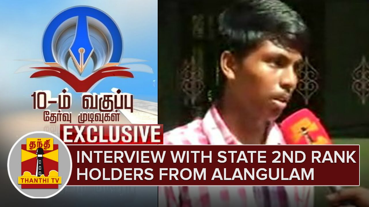 sslc results interview state nd rank holders from sslc results 2016 interview state 2nd rank holders from alangulam nellai